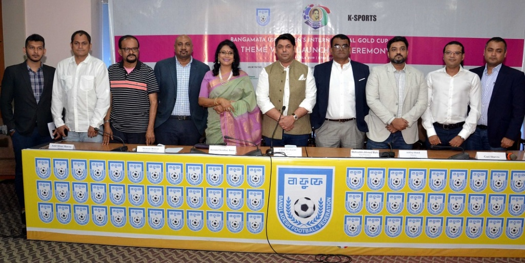 Bangamata U19 Women's Int'l Gold Cup theme video launched